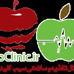 کلینیک سیب