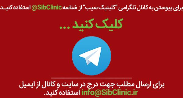 sibclinic-final-telegram